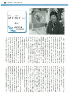 00_広報ふたば_2014_12月号_林日出子さん記事.jpg