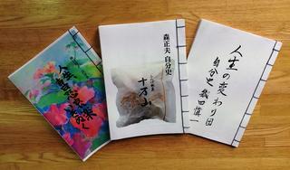 150330_三部作.jpg