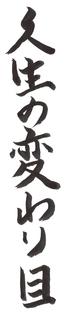 幾田さん自分史題字_141025.jpg